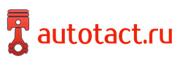 Интернет-магазин автозапчастей Autotact.ru