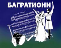 Ансамбль кавказского танца Багратиони
