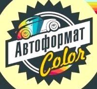 Магазин Автоформат-Color