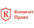 ООО Конвент правовое агентство
