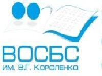 Воронежская областная специальная библиотека для слепых им. В. Г. Короленко