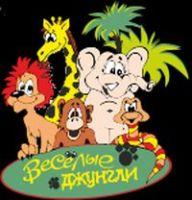 Детский развлекательный клуб Веселые джунгли