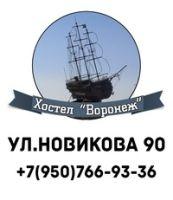 Хостел Воронеж