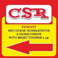 Сервисный центр CSR-сервис
