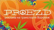Рекламное агентство PROEZD