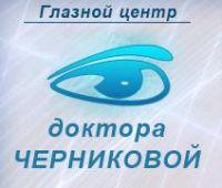 Глазной центр доктора Черниковой