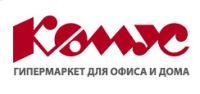 Компания Комус