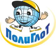 Языковой центр ПолиГлоТ