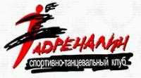 Спортивно-танцевальный клуб Адреналин