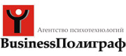 Агентство психотехнологий BusinessПолиграф