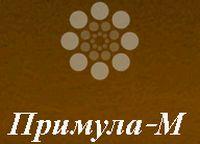 Фирма Примула М