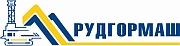 Группа компаний РУДГОРМАШ