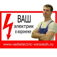 Владимир Владимирович, электрик