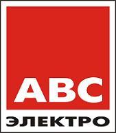 Компания АВС-Электро