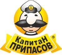 Компания Капитан припасов