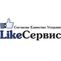 Компания LikeСервис