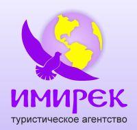 Туристическое агентство Имирек
