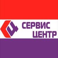Сервисный центр СервисЦентр