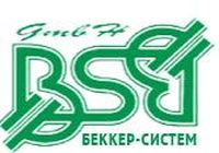 Компания Беккер-Систем Черноземье