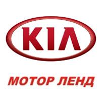 Автосалон Мотор Ленд Киа