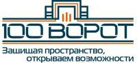 Группа компаний 100 ворот