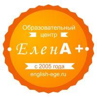 Образовательный центр ЕленА+