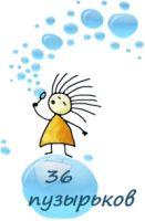Компания 36 пузырьков