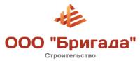 ООО Бригада