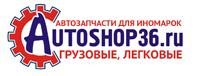 Интернет-магазин автозапчастей Аutoshop36.ru