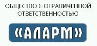 ООО Аларм