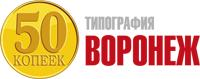 Типография 50 Копеек - Воронеж