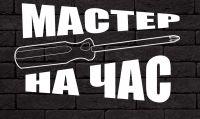 Бытовой ремонт, Станислав