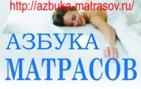 Салон Азбука матрасов