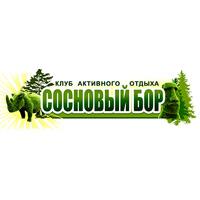 Клуб активного отдыха «Сосновый Бор»