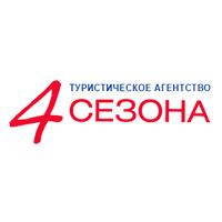 Туристическое агентство «4 сезона»