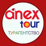 Турагентство «Ариадна Тур»