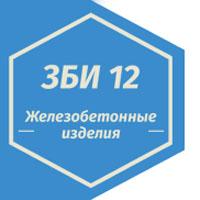 Завод «ЗБИ-12»