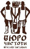 Бюро чистоты «Братья Чистовы»