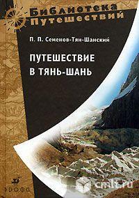 """Книги из серии """"Библиотека путешествий"""""""