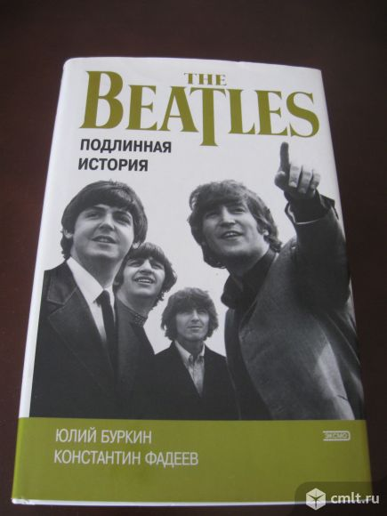 Книга для коллекции Beatlts.. Фото 1.