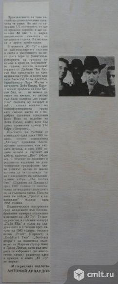"""2 вырезки из болгарского журнала """"Младеж"""" № 1/1989: фото и заметка о группе U2.. Фото 1."""