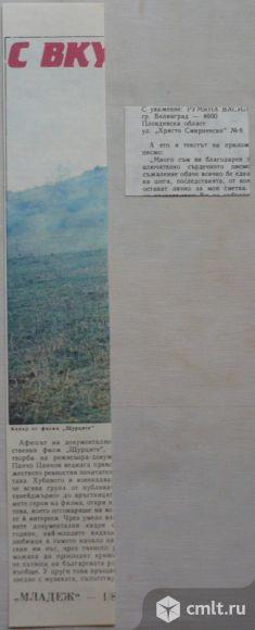 """2 вырезки из болгарского журнала """"Младеж"""" № 1/1989: фото и заметка о группе U2.. Фото 6."""