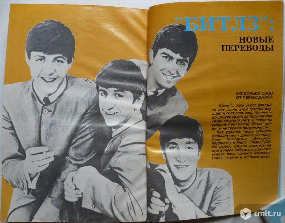 """The Beatles, Дети, Мастер, Т-34, Василий Аксенов. Журнал """"Мы"""" № 5-6/1990.. Фото 1."""