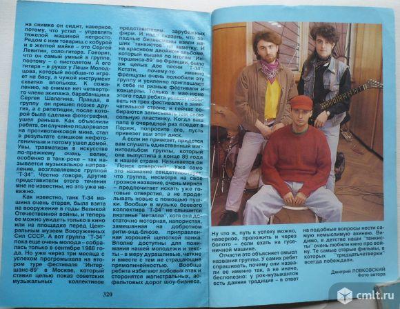 """The Beatles, Дети, Мастер, Т-34, Василий Аксенов. Журнал """"Мы"""" № 5-6/1990.. Фото 8."""