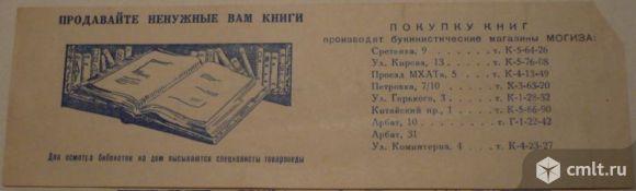 Реклама букинистических магазинов МОГИЗА 1945 года. Фото 1.