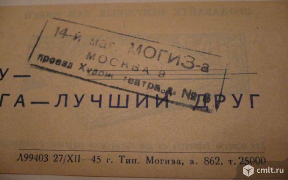 Реклама букинистических магазинов МОГИЗА 1945 года. Фото 6.