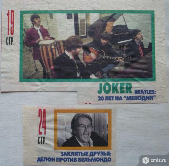 "Вырезки из газеты ""Московский Комсомолец"" 22 августа 1999. Beatles, Alain Delon, Jean-Paul Belmondo.. Фото 1."