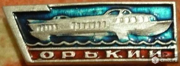 Значок. Горький. Клеймо КХН. Корабли. Флот. СССР.. Фото 1.