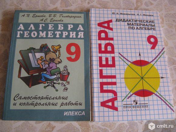 гдз дидактические работы по алгебре и геометрии 7 класс
