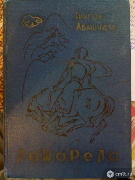 "Григол Абашидзе ""Лашарела"". Фото 1."